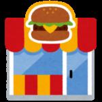 日本最古のハンバーガーショップ